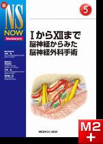 新NS NOW 5 ⅠからⅫまで 脳神経からみた脳神経外科手術