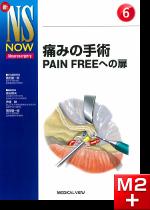 新NS NOW 6 痛みの手術