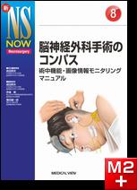 新NS NOW 8 脳神経外科手術のコンパス