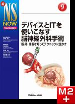 新NS NOW 9 デバイスとITを使いこなす脳神経外科手術