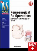 新NS NOW 16 Neurosurgical Re-Operations