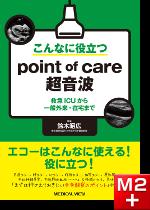 こんなに役立つpoint of care超音波