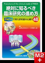 絶対に知るべき臨床研究の進め方 PMDAで得た研究者の心構え48