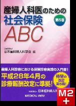 産婦人科医のための社会保険ABC 第5版
