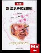 新 広汎子宮全摘術 第3版
