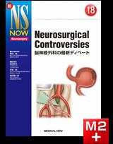 新NS NOW 18 Neurosurgical Controversies