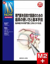 新NS NOW 20  専門医を目指す医師のための器具の使い方と基本手技