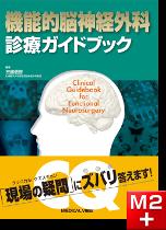 機能的脳神経外科 診療ガイドブック