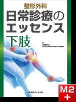 整形外科 日常診療のエッセンス 下肢