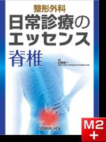 整形外科 日常診療のエッセンス 脊椎