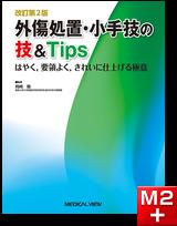 外傷処置・小手技の技&Tips はやく,要領よく,きれいに仕上げる極意 改訂第2版