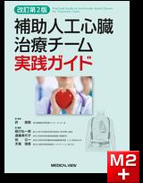 補助人工心臓治療チーム実践ガイド 改訂第2版