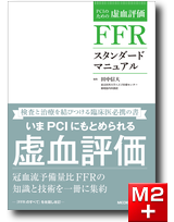 PCIのための虚血評価 FFRスタンダードマニュアル 改訂版