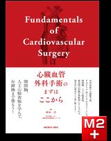 心臓血管外科手術のまずはここから