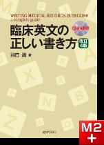 臨床英文の正しい書き方改訂4版