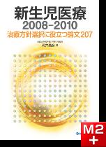 新生児医療2008-2010 治療方針選択に役立つ論文207