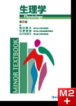 MINOR TEXTBOOK 生理学改訂8版