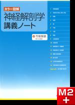 カラー図解 神経解剖学講義ノート