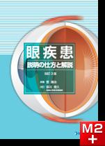 眼疾患 説明の仕方と解説 改訂3版