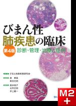 びまん性肺疾患の臨床 診断・管理・治療と症例 第4版
