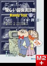 エコ蔵じいさんの楽しい超音波診断 Handy Text 1 腹部 改訂2版
