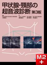 甲状腺・頸部の超音波診断 改訂3版