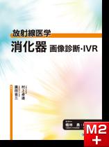 放射線医学 消化器 画像診断・IVR