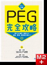 カラー図解 PEG完全攻略 胃ろうの適応・禁忌から造設・管理・偶発症対策まで