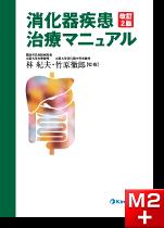 消化器疾患治療マニュアル 改訂2版