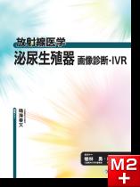 放射線医学 泌尿生殖器 画像診断・IVR