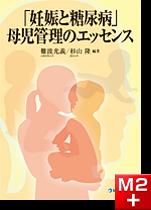 「妊娠と糖尿病」母児管理のエッセンス