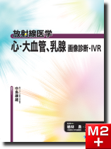 放射線医学 心・大血管、乳腺 画像診断・IVR