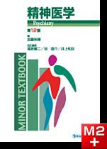 MINOR TEXTBOOK 精神医学 改訂12版
