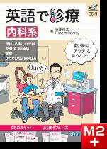 英語で診療〈内科系〉