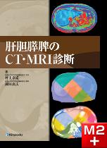 肝胆膵脾のCT・MRI診断