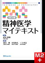 精神医学 マイテキスト 改訂2版