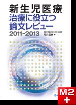 新生児医療 治療に役立つ論文レビュー2011-2013