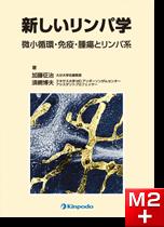 新しいリンパ学 微小循環・免疫・腫瘍とリンパ系