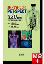 解いて身につく PET・SPECT 120症例
