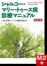 シャルコー・マリー・トゥース病診療マニュアル 改訂2版