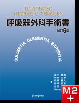 呼吸器外科手術書 改訂6版