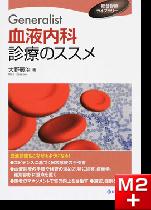 Generalist 血液内科診療のススメ