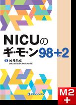 NICUのギ・モ・ン98+2