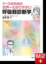 ナースのための世界一わかりやすい呼吸器診断学