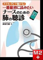 スマホ・PCで聴ける!一番最初に読みたい ナースのための肺の聴診