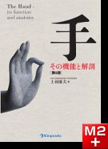 手 その機能と解剖 第6版