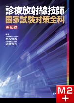 診療放射線技師 国家試験対策全科 第12版