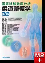 国家試験徹底分析 -柔道整復学 第3版