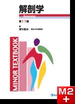 MINOR TEXTBOOK 解剖学 第11版