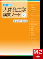 カラー図解 人体発生学講義ノート 第2版